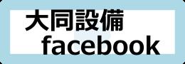 ⑤HPサイド用(facebook)