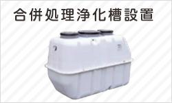 合併処理浄化槽設置