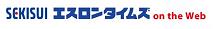 SEKISUIエスロンタイムズ on the Webトップページ
