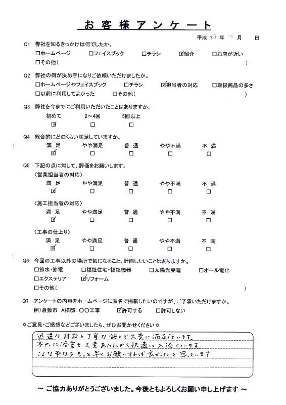 岡山市 K様邸 浴室・洗面リフォーム工事