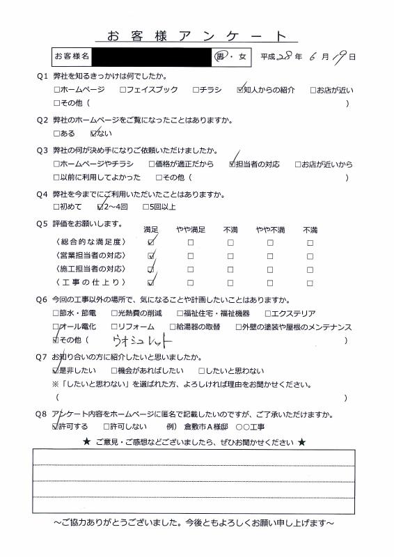 倉敷市 K様邸 浴室ほか改修工事