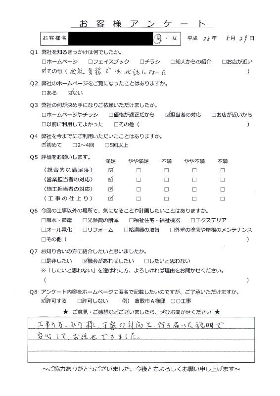 倉敷市 T様邸 便器取替ほか工事