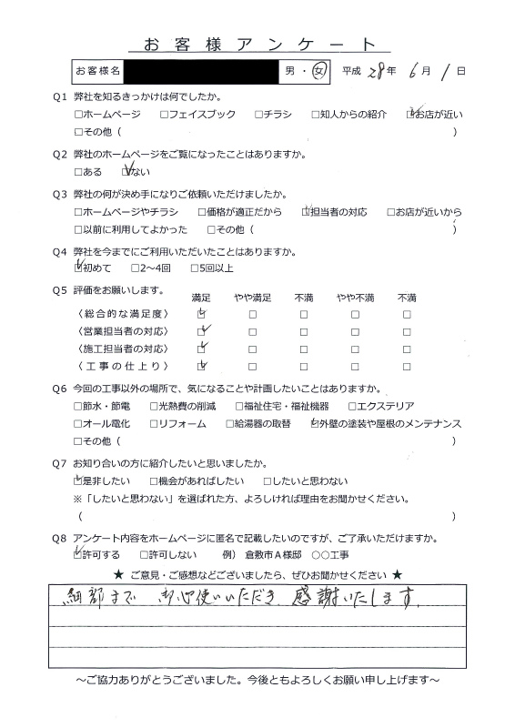 K町内会 トイレ修繕ほか工事