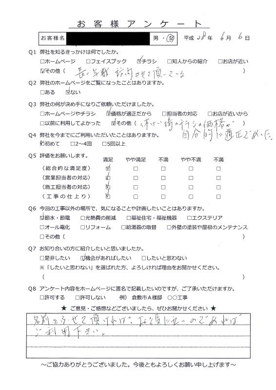 倉敷市 M様邸 エアコン取替工事