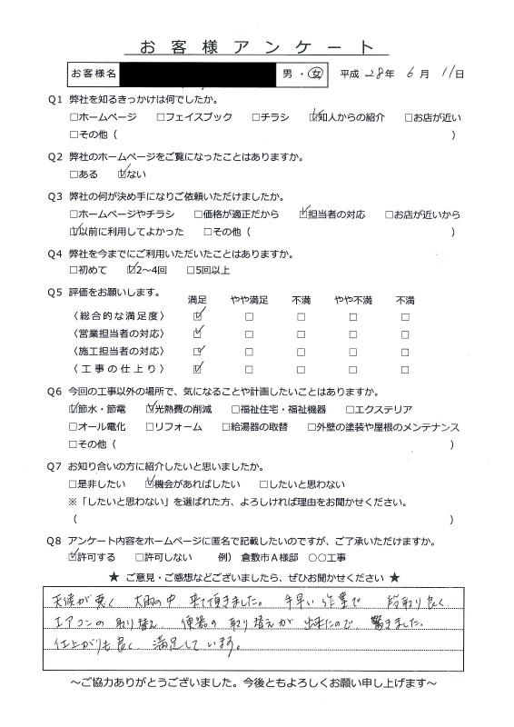 小田郡 H様邸 便器・エアコン取替工事