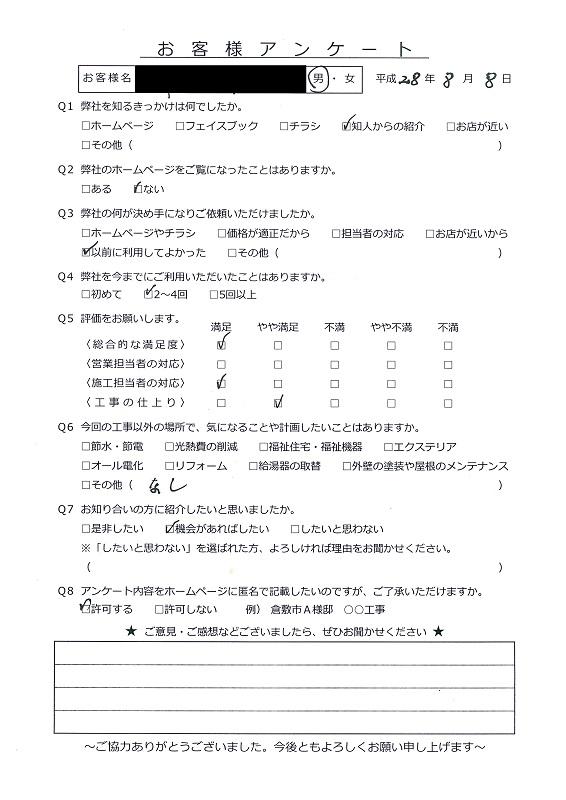 小田郡 K様邸 公共下水道切替工事