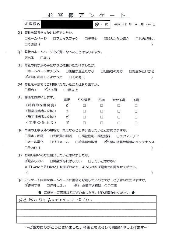 岡山市 K様邸 トイレ改修ほか工事