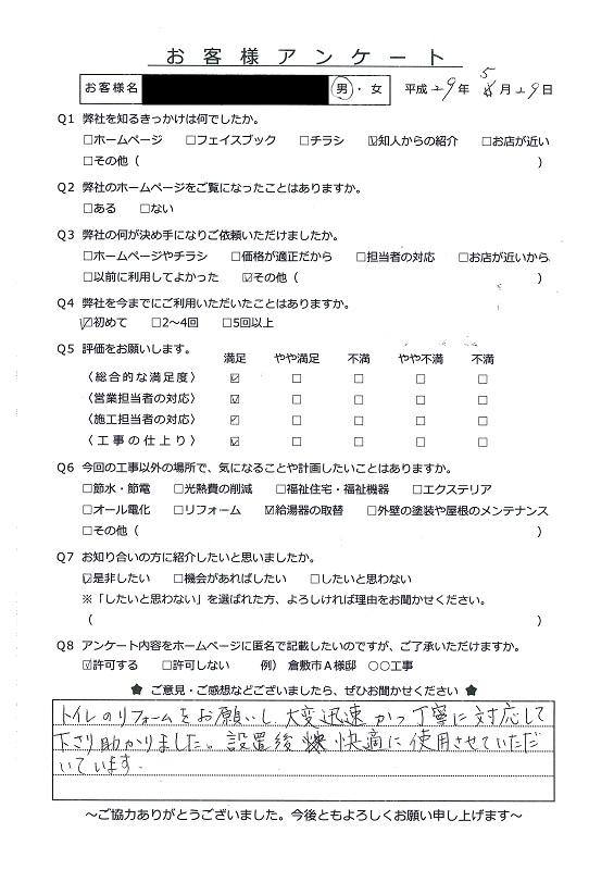 岡山市 T様邸 トイレ改修工事