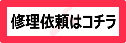 ⑤HPサイド用(施工事例)