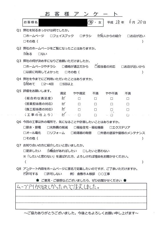 倉敷市 A様邸 ルームエアコン取付工事