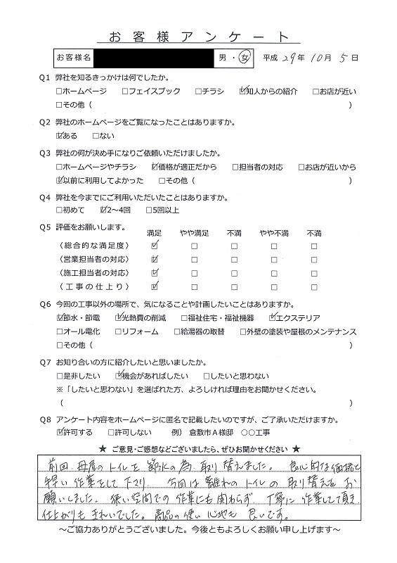 小田郡 H様邸 便器取替工事