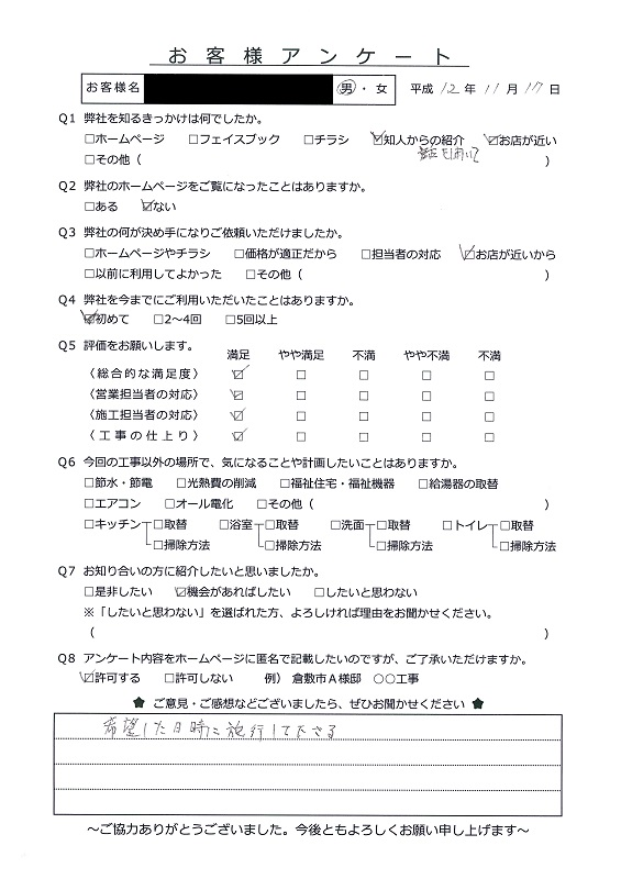 倉敷市 U様邸 キッチン取替工事