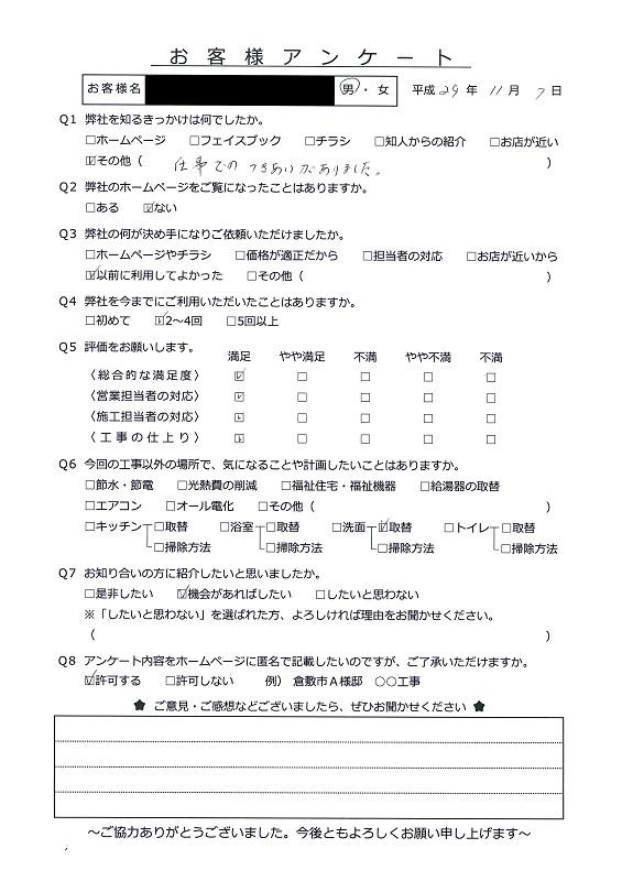 都窪郡 I様邸 キッチン・浴室改修工事