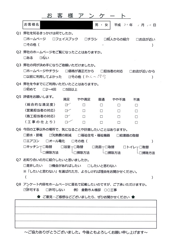 岡山市 H様邸 給湯器及び便器取替工事