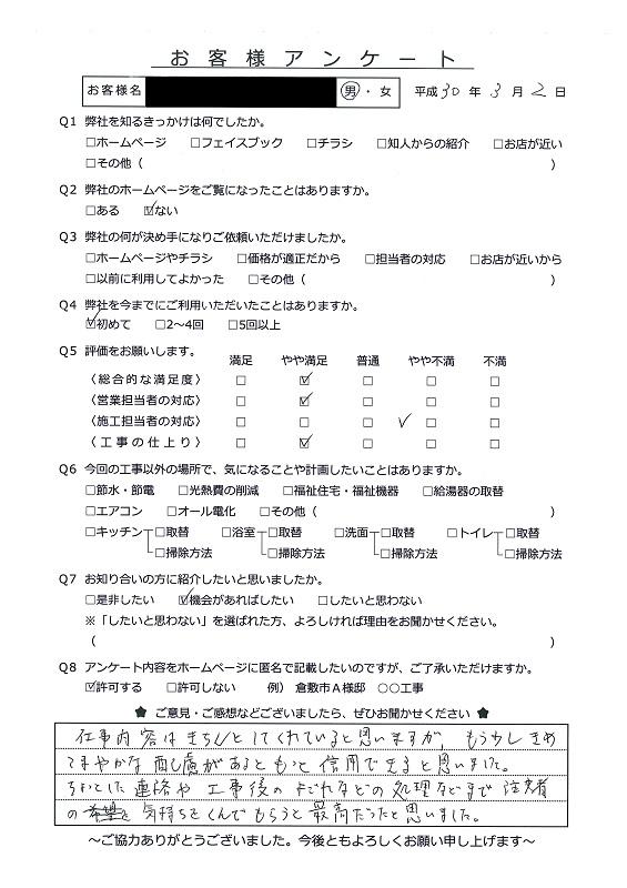 岡山市 M様邸 公共下水道切替工事