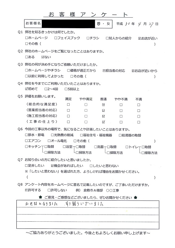 倉敷市 F様邸 風呂・洗面所改築ほか工事
